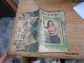培英毛线编结法 1948