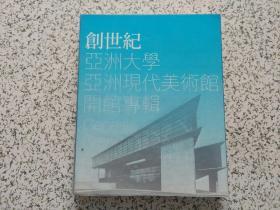 创世纪:亚洲大学·亚洲现代美术馆开馆专辑  精装本