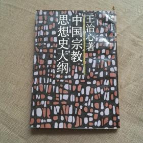 中国宗教思想史大纲