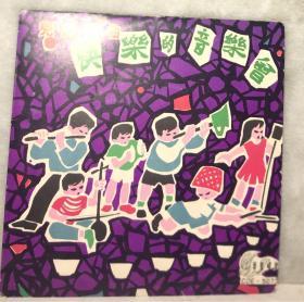 黑胶唱片儿童歌曲 快乐音乐会