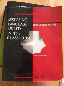 课堂语言能力评价