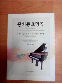 中外经典童谣:趣味弹唱与打击乐合奏(朝鲜文、中文对照)(大16开本)