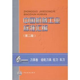 中国机械工业标准汇编(第二版)