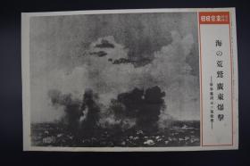 侵华史料《日本海军战机轰炸广东》东京日日写真特报  新闻宣传页 历史老照片 东京日日新闻社发行 1938年7月3日 日军轰炸广东时飞起的巨大烟尘等内容