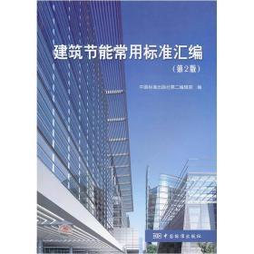 【库存未翻阅正版】建筑节能常用标准汇编