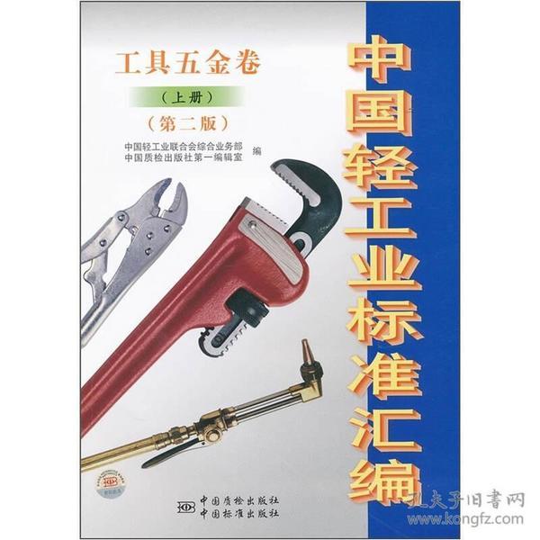 中国轻工业标准汇编  工具五金卷(上册)(第二版)