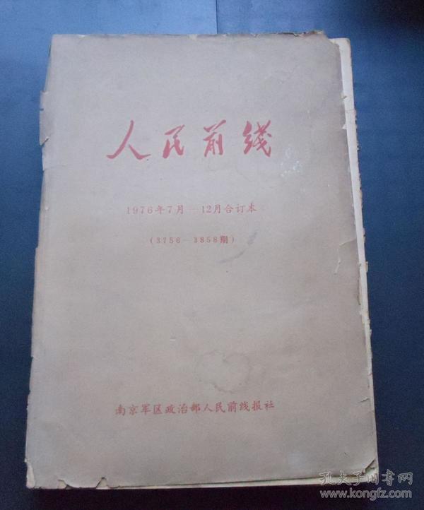 1976年-江苏南京-人民前线-3756--3858期--毛主席逝世专刊
