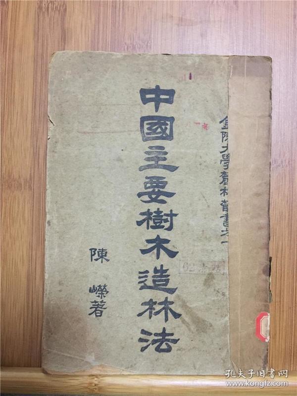 全网首见民国19年中国主要树木造林法陈嵘著