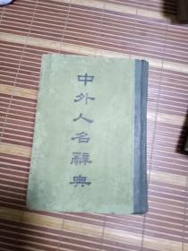 中外人名辞典
