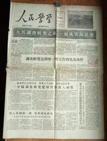 1961年《人民警察》报
