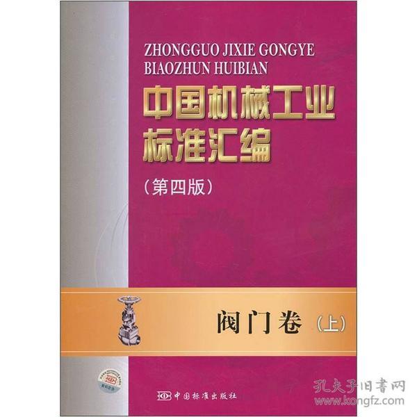 中国机械工业标准汇编  阀门卷(第四版) 上