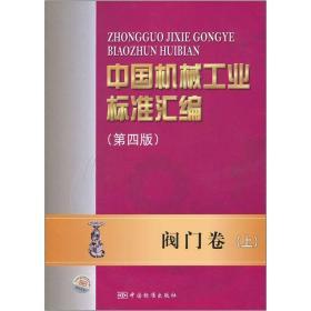 中國機械工業標準匯編:閥門卷(上)(第4版)
