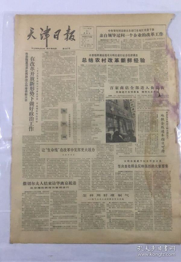 天津日报1984年12月21日总结农村改革新鲜经验;风雨同舟忆故人;共4版