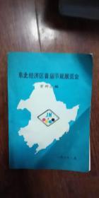 东北经济区首届节能展览会资料汇编