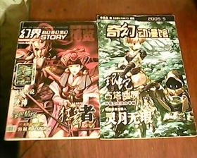 科海故事博览——幻界STORY2005年5月(3)附赠奇幻动漫馆1本