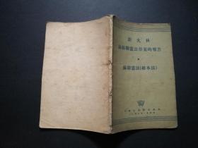 《斯大林论苏联宪法草案的报告》根本法