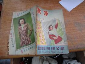 民国1948年老版编结书:秋萍绒线刺绣编结法