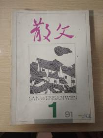 散文 (1991年1-12期)