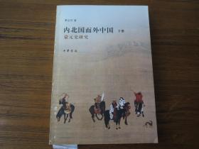 《内北国而外中国——蒙元史研究》 上下