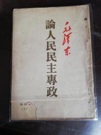 毛泽东论人民民主专政
