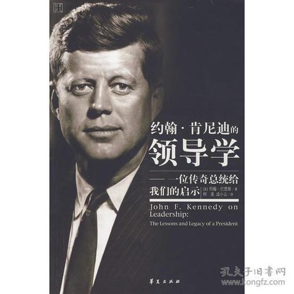 约翰·肯尼迪的领导学