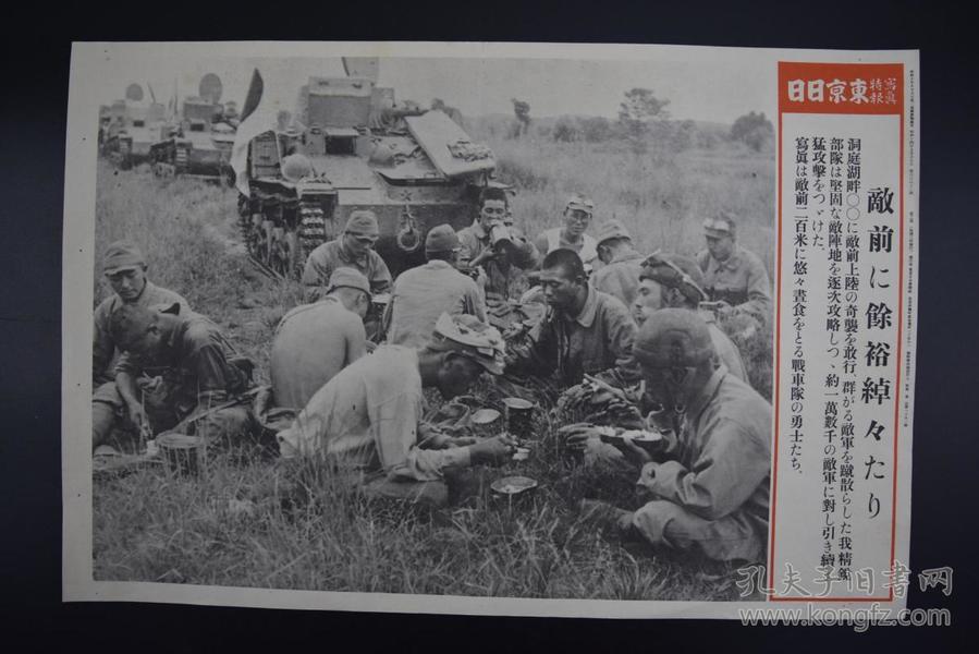 侵华史料《洞庭湖畔敌前登陆》东京日日新闻社 写真特报 新闻宣传页 历史老照片 东京日日新闻社发行 1939年9月27日 日军洞庭湖畔登陆 奇袭 坚固阵地 攻略一万数千敌军等内容