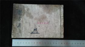 日本旧抄本《医方集》(内题《医疗杂方集》),日文古汉方等。有黑神散、白神散、补益地黄散等方药