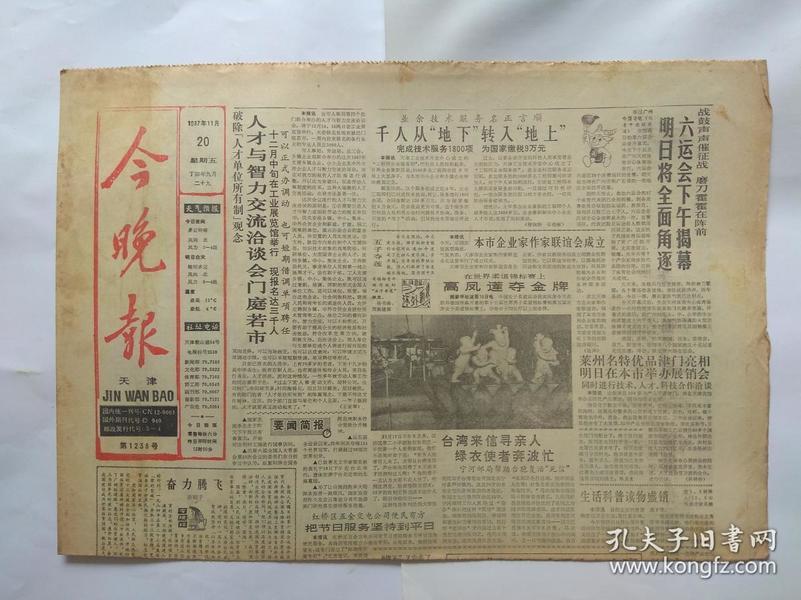 天津今晚报1987年11月20日