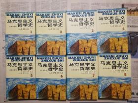 马克思主义哲学史(修订版全8卷 精装护封)