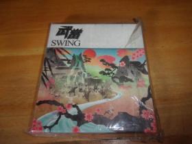 音乐碟--Swing-武当--- 正版, 光盘2张-原包装,有歌词册--二手东东,品以图为准