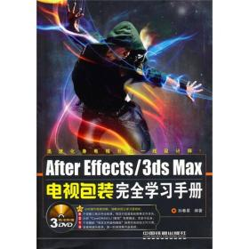 After Effects/3ds Max电视包装完全学习手册