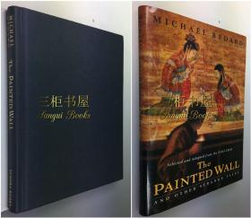 《聊斋志异》英译本,《画壁及其他聊斋故事》/Michael Bedard/蒲松龄/The Painted Wall and Other Strange Tales, Selected and Adapted from the Liao-Chai