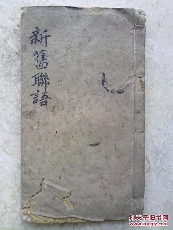 手抄本          《新旧联语》