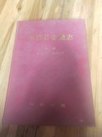 永修县金融志