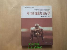 中国传统康复治疗学