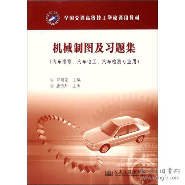 全国交通高级技工学校通用教材:机械制图及习题集(共2册)