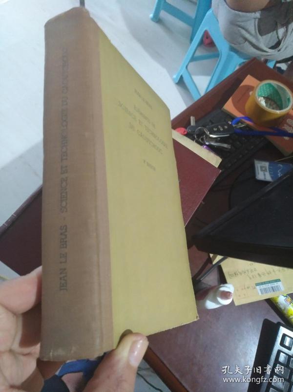 橡胶科学与工艺学纲要【法文原版】有中科院院士钱人元签名【硬精装95品左右434页】