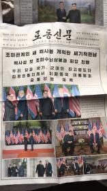 朝鲜《劳动新闻》6月13日特金会专题报道