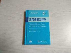 实用根管治疗学(中英文对照)馆藏有书袋