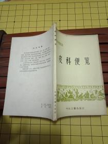 私藏9品如图 《皮科便览(常见病中医防治)1986年一版一印 ---内容有治疗皮肤病100种的中医药方