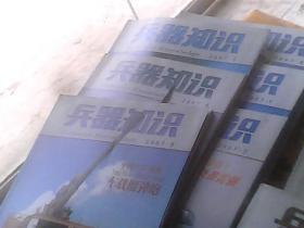 兵器知识2007.1-12缺8,11,12