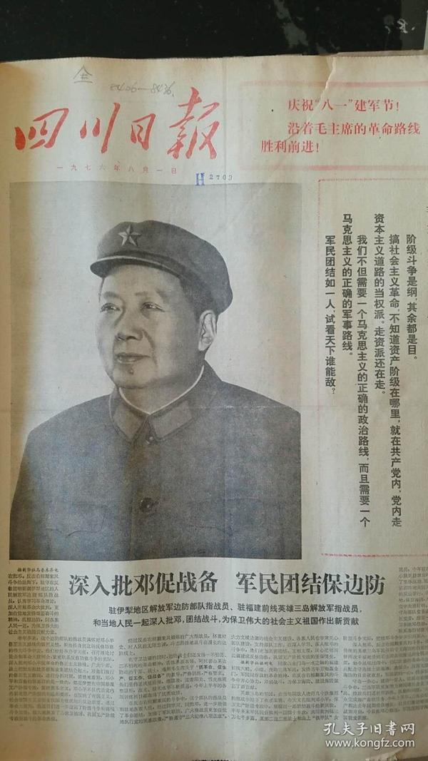四川日报合订本1976年8月(如果要100本以上的按半价出售,可以议价)