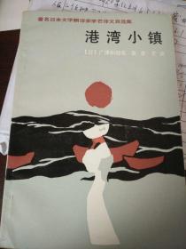 著名日本文学翻译家李芒译文自选集 港湾小镇 (李茫 签名本 签赠本)