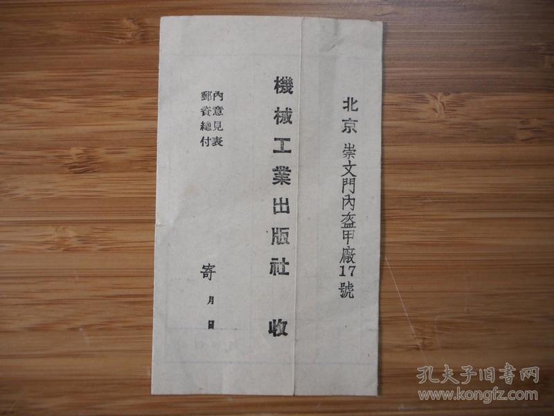 五十年代寄机械工业出版社收邮资总付特制邮简