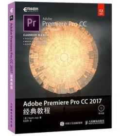 Adobe Premiere Pro CC 2017经典教程