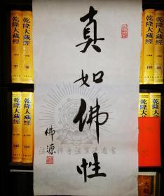 【保真】中佛协副主席佛源法师云门宗佛源老和尚韶关佛协会长佛源长老书法『真如佛性』Chinese famous monk  calligraphy