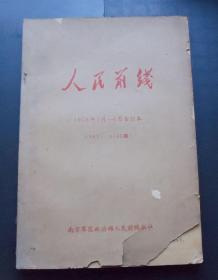1976年-江苏南京-人民前线-3671--3755期--周总理逝世专刊