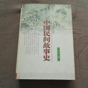中国民间故事史(精装全一册)