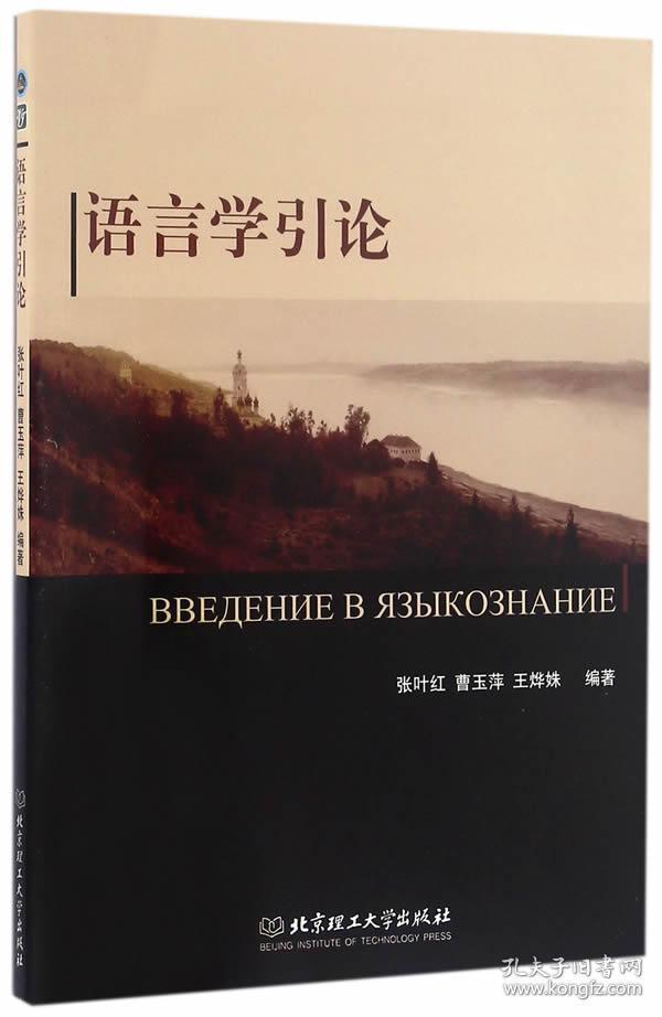 语言学引论 北京理工大学出版社 9787568223645