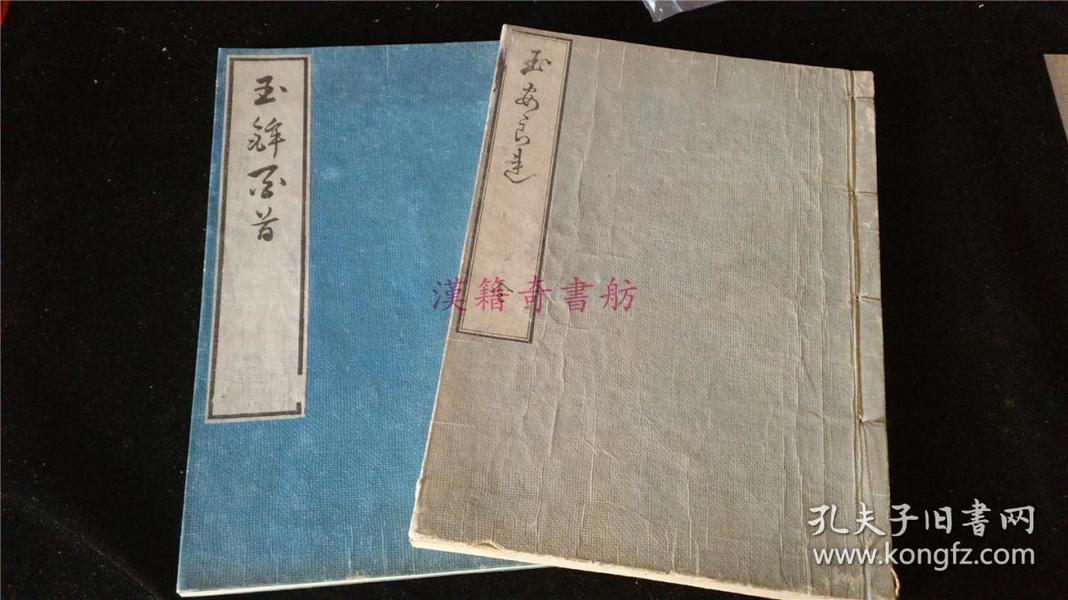 和刻本《玉霰》《玉鉾百首》2种合售。天保校正。日本古代和歌。本居宣长,江户时代的国学者、文献学者、医师,著作等身。